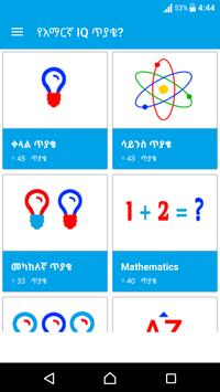 Amharic IQ Questions ጥያቄዎች poster