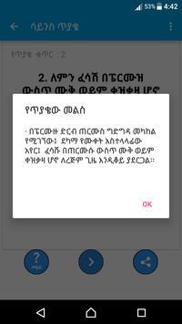 Amharic IQ Questions ጥያቄዎች apk screenshot
