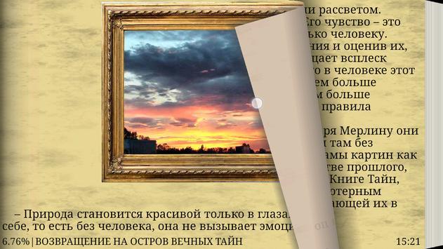 ОСТРОВ ВЕЧНЫХ ТАЙН 2: РАССКАЗЫ apk screenshot