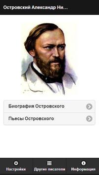 Островский А.Н. poster