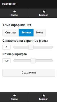 Островский А.Н. apk screenshot