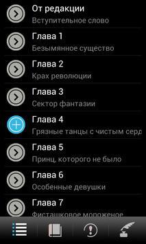 50 оттенков грязи apk screenshot