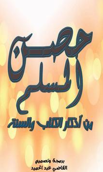 حصن المسلم -بدون أنترنت- poster