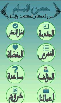 حصن المسلم -بدون أنترنت- apk screenshot