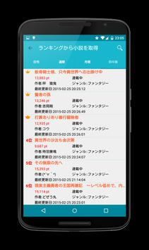 NarouMate [小説家になろう] [リーダーアプリ] poster