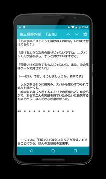 NarouMate [小説家になろう] [リーダーアプリ] apk screenshot