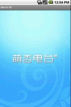 萌否電臺 poster
