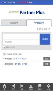 LMP(롯데모바일파트너즈) apk screenshot