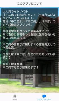 中二病でも恋をしよう! apk screenshot