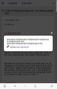 러브레터 apk screenshot