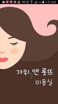 가위앤롯뜨 조치원,세종시 미용실 poster