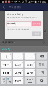 가위앤롯뜨 조치원,세종시 미용실 apk screenshot