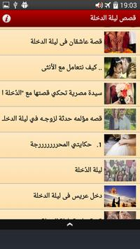 قصص ليلة الدخلة apk screenshot