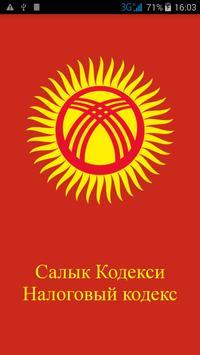 Налоговый кодекс КР poster
