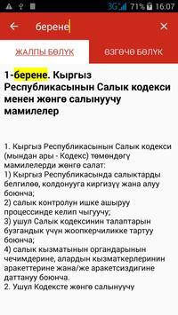 Налоговый кодекс КР apk screenshot