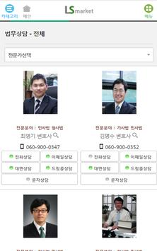 법률 상담 서비스 전문 쇼핑몰 로시마켓 apk screenshot