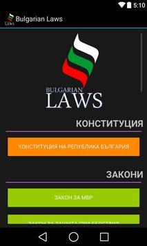 Bulgarian Laws poster