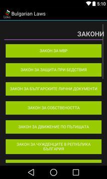 Bulgarian Laws apk screenshot