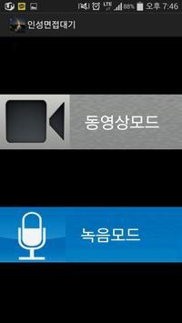 다JOB자:셀프면접기 apk screenshot