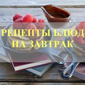 Рецепты на завтрак.Кулинария icon
