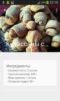 Рецепты на завтрак.Кулинария apk screenshot