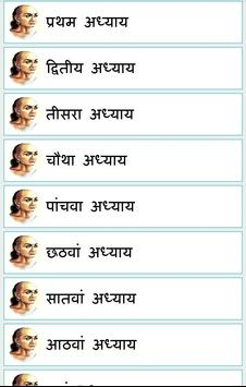 Chanakya Niti Hindi Complete apk screenshot