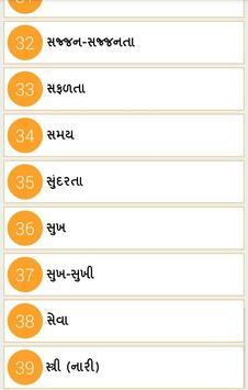 Gujarati Suvichar Daily apk screenshot