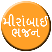 Meerabai Bajan In Gujarati icon