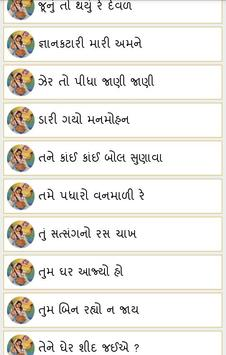 Meerabai Bajan In Gujarati apk screenshot