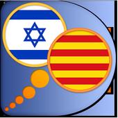 Catalan Hebrew dictionary icon