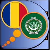 Arabic Romanian dictionary icon