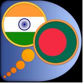 Bengali Hindi dictionary icon