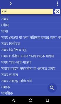 Bengali Hindi dictionary poster