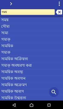 Bengali Marathi dictionary poster