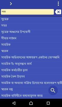 Bengali Malay dictionary poster