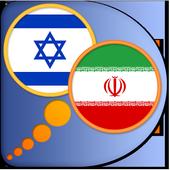 Persian (Farsi) Hebrew dict icon