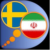 Persian (Farsi) Swedish dict icon