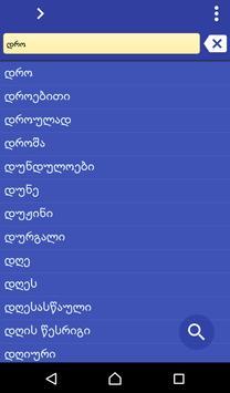 Georgian Malay dictionary poster