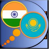Kazakh Malayalam dictionary icon