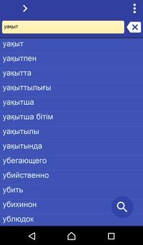 Kazakh Malayalam dictionary poster