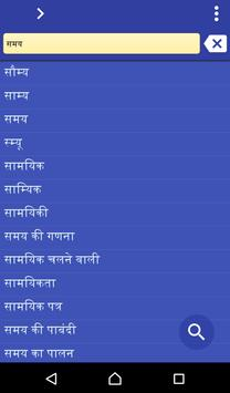 Hindi Uzbek dictionary poster
