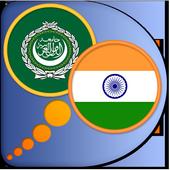 Arabic Gujarati dictionary icon