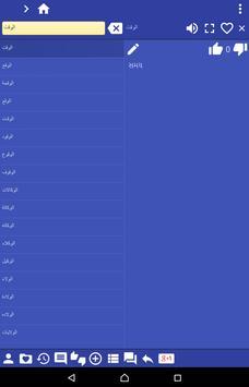 Arabic Gujarati dictionary apk screenshot