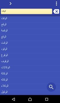 Arabic Gujarati dictionary poster