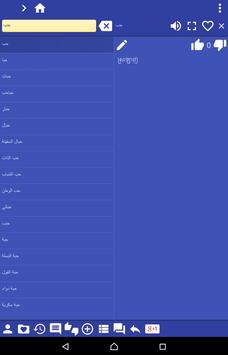 Arabic Khmer dictionary apk screenshot