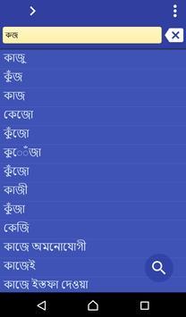 Bengali Kannada dictionary poster