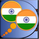 Gujarati Marathi dictionary icon