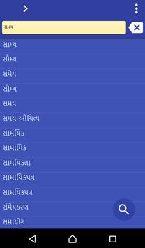 Gujarati Marathi dictionary poster