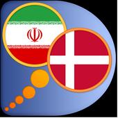 Danish Persian (Farsi) dict icon