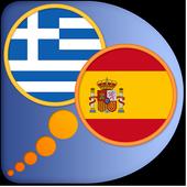 Spanish Greek dictionary icon